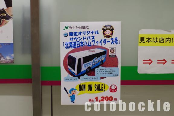 北海道日本ハムファイターズ号日ハムグッズバスチョロQ