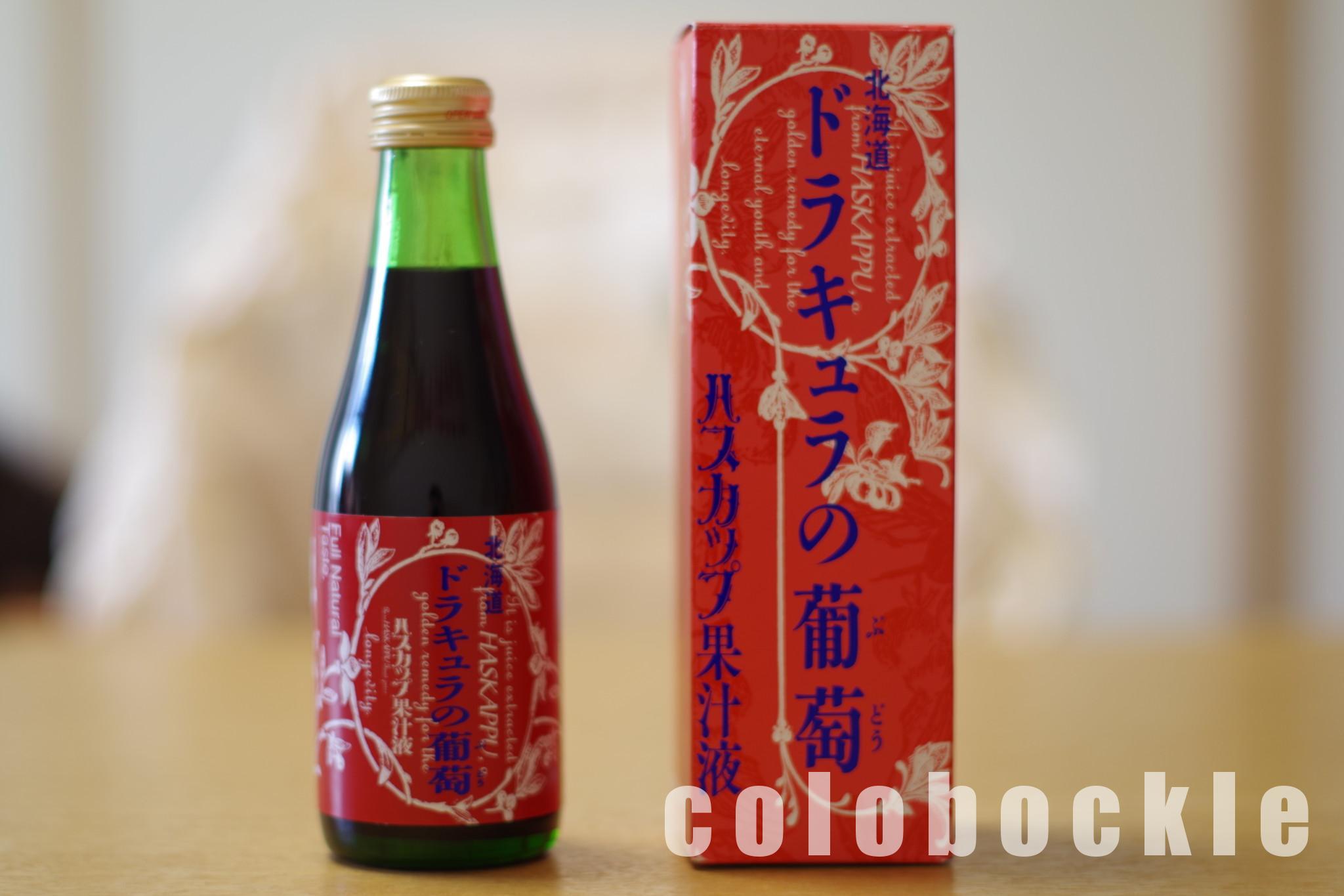 ドラキュラの葡萄ハスカップ果汁液ホリ北海道