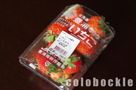 北海道いちご狩りイチゴ苺けんたろう通販