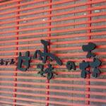 ニセコ昆布温泉ホテル甘露の森オススメ観光