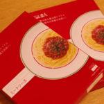 ニシパの恋人ミートソーストマトジュースお取り寄せ