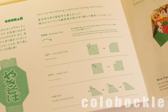 東京おり折り紙カードブックcochae子供
