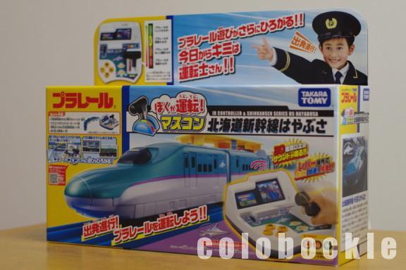 ぼくが運転!マスコン北海道新幹線はやぶさプラレールH5