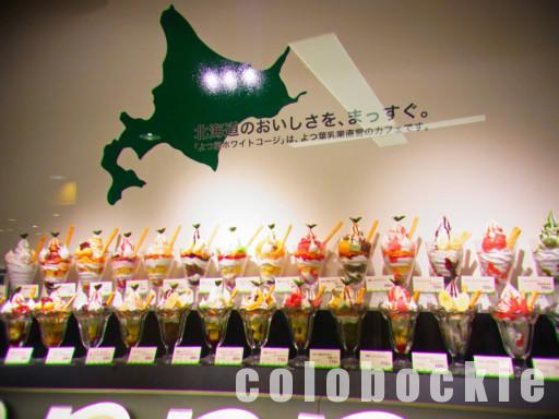 札幌よつ葉ホワイトコージwhite cosyパフェ